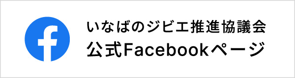 いなばのジビエ推進協議会 公式Facebook