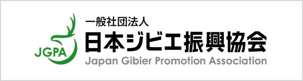 日本ジビエ振興協会