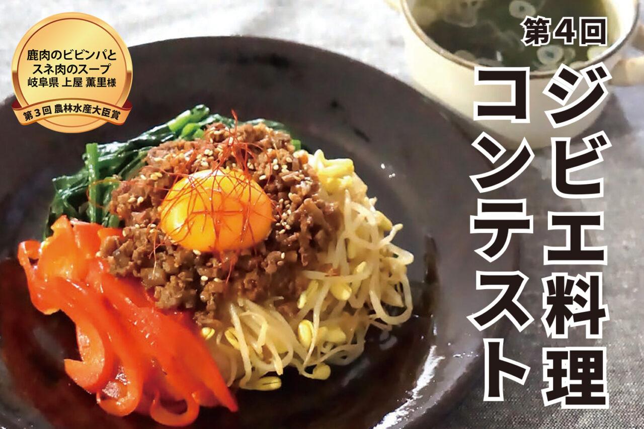 第4回 ジビエ料理コンテスト