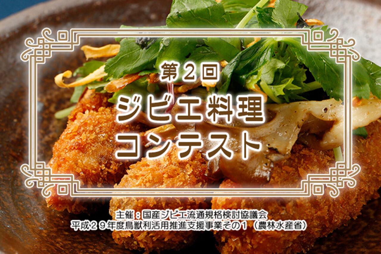 第2回 ジビエ料理コンテスト